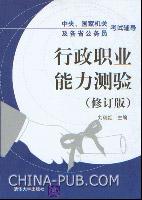 行政职业能力测验(修订版)