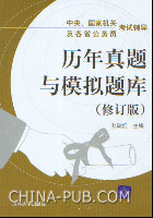 历年真题与模拟题库(修订版)