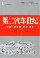 (特价书)第二汽车世纪