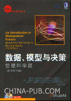 (特价书)数据、模型与决策.管理科学篇(原书第11版).(附光盘)