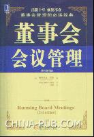 [特价书]董事会会议管理(原书第3版)