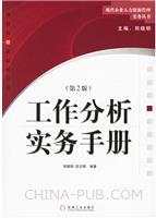 (特价书)工作分析实务手册(第2版)