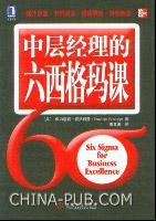 [特价书]中层经理的六西格玛课