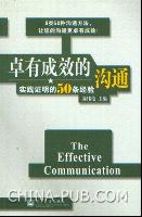 卓有成效的沟通:实践证明的50条经验