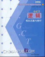 GCT逻辑模拟试题与解析