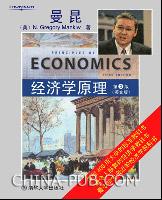 曼昆经济学原理(英文影印版.第3版)
