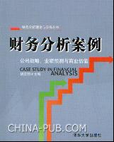 财务分析案例:公司战略、业绩预测与商业估值