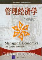 管理经济学(第4版