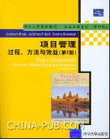 项目管理:过程、方法与效益(英文影印版.第2版)