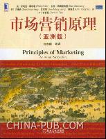 (特价书)市场营销原理(亚洲版)