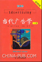 当代广告学(第8版)(上、下册)[按需印刷]