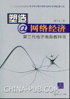 塑造网络经济:第三代电子商务教科书