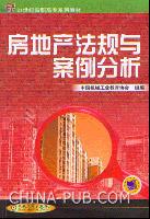 房地产法规与案例分析