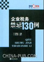 企业税务禁忌130例
