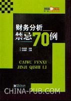 财务分析禁忌70例