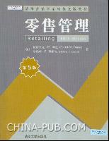 零售管理(英文影印版.第5版)