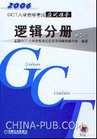 2006.GCT入学资格考试应试指导.逻辑分册(第2版)