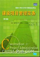 建设项目管理实务(第7版)