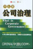 什么是公司治理