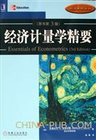 经济计量学精要(原书第3版)