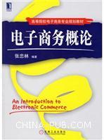(特价书)电子商务概论