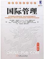 国际管理(中国版)