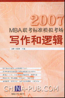 2007MBA联考标准模拟考场.写作和逻辑