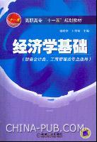 经济学基础(财务会计类、工商管理类专业适用)