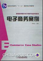 电子商务案例