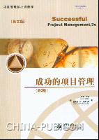 成功的项目管理(英文版.第3版)