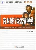 (特价书)商业银行经营管理学