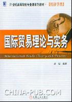 [特价书]国际贸易理论与实务