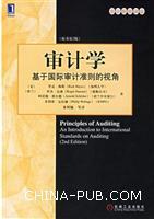 审计学:基于国际审计准则的视角(原书第2版)