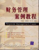 财务管理案例教程