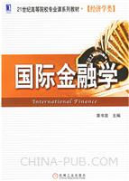 (特价书)国际金融学