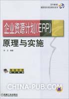 企业资源计划(ERP)原理与实施