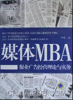 媒体MBA:报业广告经营理论与实务