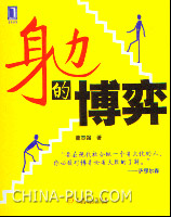 身边的博弈(博弈论畅销读物,读者好评如潮,华文媒体盛赞,韩文版和繁体字版均已出版)[按需印刷]