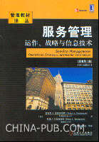 服务管理:运作、战略与信息技术(原书第5版)