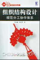 [特价书]组织结构设计:规范分工协作体系