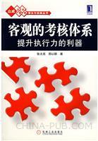 [特价书]客观的考核体系:提升执行力的利器