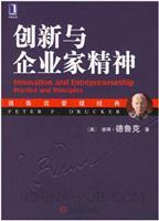 创新与企业家精神(德鲁克经典之作)