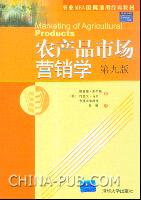 农产品市场营销学(第九版)