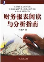 财务报表阅读与分析指南