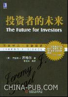 (特价书)投资者的未来