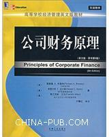 公司财务原理(英文版.原书第8版)