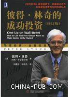 (特价书)彼得.林奇的成功投资(修订版)