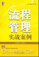 流程管理实战案例[图书]