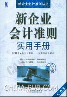 (特价书)新企业会计准则实用手册(修订版)