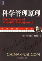 (特价书)科学管理原理